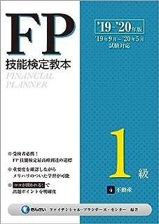 '19~'20年版 FP技能検定教本1級 4分冊 不動産