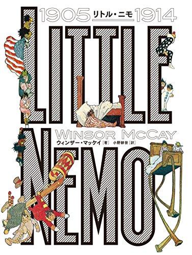 リトル・ニモ 1905-1914 (ShoPro books)の詳細を見る