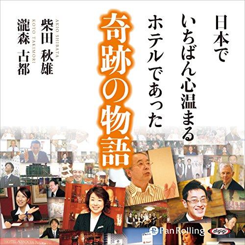 『日本でいちばん心温まるホテルであった奇跡の物語』のカバーアート