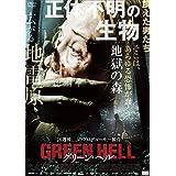 グリーン・ヘル [DVD]