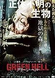 グリーン・ヘル[DVD]
