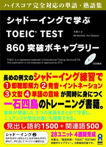 『CD2枚付 シャドーイングで学ぶ TOEIC TEST 860突破ボキャブラリー』の1枚目の画像