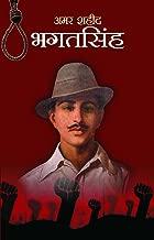 Amar Shaheed Bhagat Singh  (Hindi)