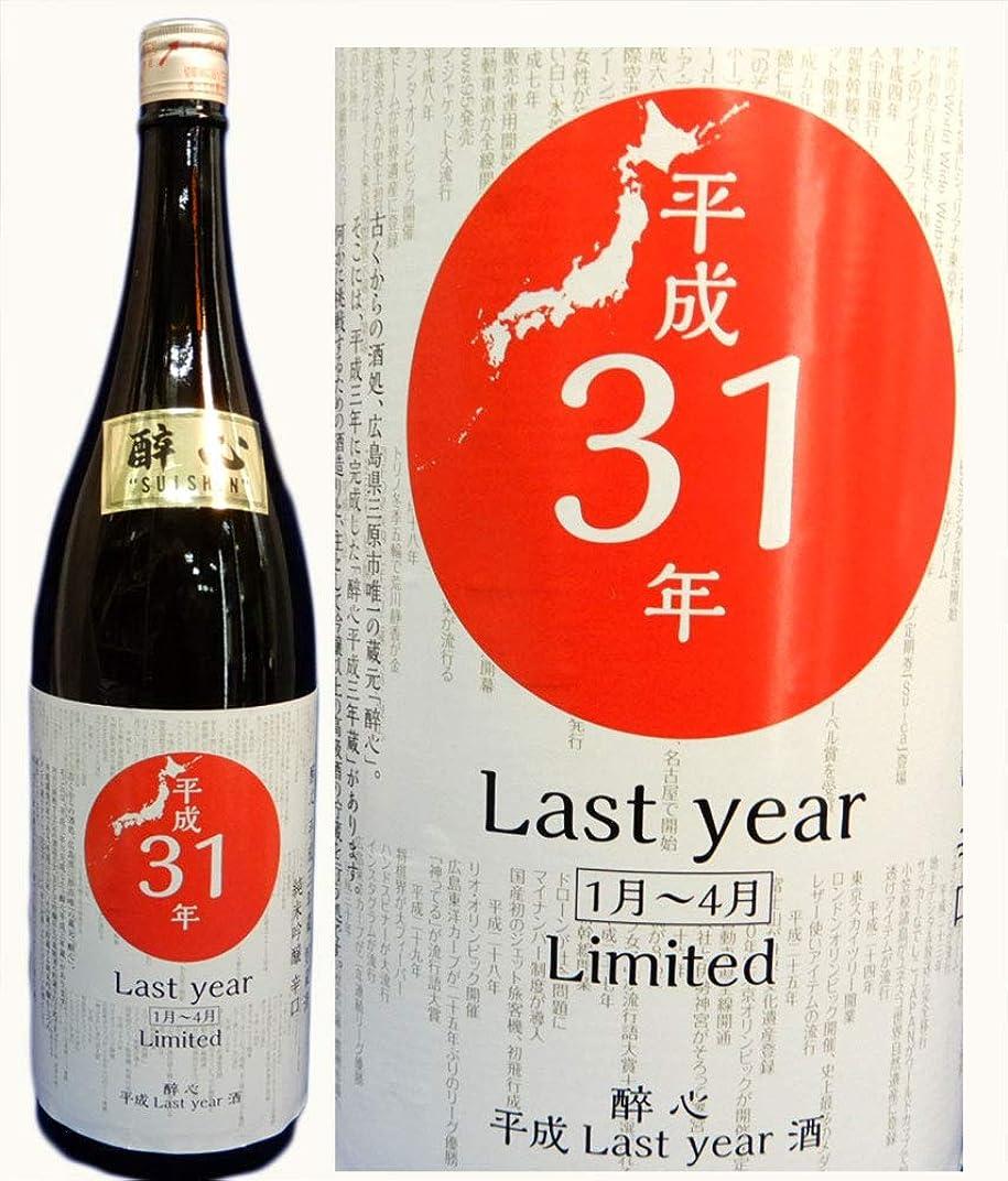 つかの間前投薬スタイル酔心 純米吟醸 平成31年 last year 酒 1800ml15度