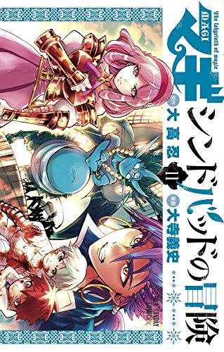 マギ シンドバッドの冒険 (11) (裏少年サンデーコミックス)