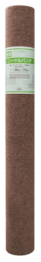 ケイ素刺すアスリートMEIWA 1帖カーペット 80×170cm 無地 ダークブラウン RP-80