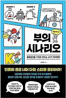 韓国語書籍, 経済経営, 재테크, 경제전망/부의 시나리오 – 오건영/불확실성을 기회로 만드는 4가지 투자전략/韓国より配送