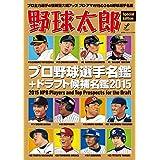 野球太郎[Special Edition]  プロ野球選手名鑑+ドラフト候補名鑑2015 (廣済堂ベストムック289号)