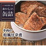 明治屋 おいしい缶詰 牛肉の和風甘辛煮 75g