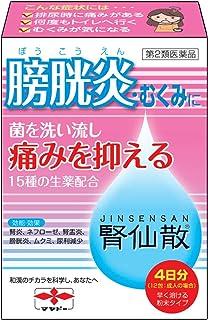 【第2類医薬品】腎仙散 12包