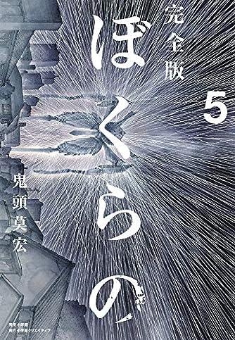 完全版 ぼくらの(5) (小学館クリエイティブ単行本)