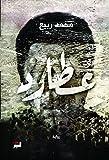 عطارد