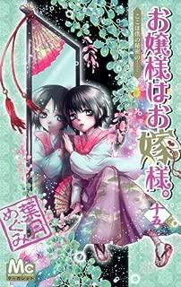 Ojousama Wa Oyomesama Vol.15 [In Japanese]