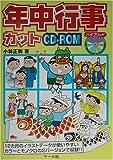 年中行事カットCD-ROM