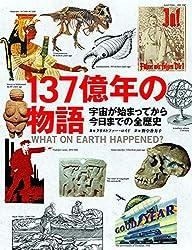 【書籍】仕事に効く教養としての「世界史」出口治明 「交易」こそが人類の目的  11