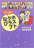 うさたまのホストクラブなび (角川文庫)