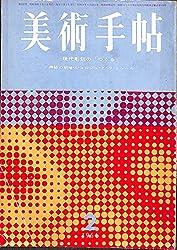 美術手帖 1964年 2月号 ジョルジュ・ド・ラ・トゥール 岡本太郎