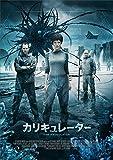 カリキュレーター[DVD]
