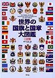 二訂版 世界の国旗と国章大図鑑