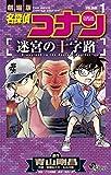 名探偵コナン 迷宮の十字路(1) (少年サンデーコミックス)