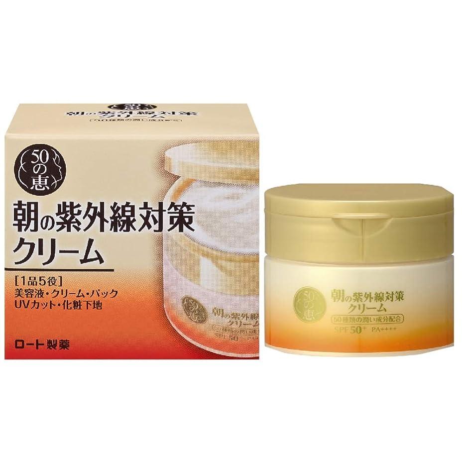 クローン書き込みおいしいロート製薬 50の恵エイジングケア 朝の紫外線対策クリーム 養潤成分50種類配合オールインワン SPF50+ PA++++ 90g