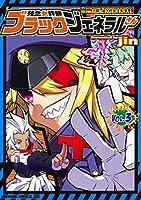 残念女幹部ブラックジェネラルさん 3 (ドラゴンコミックスエイジ)