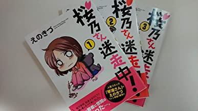 桜乃さん迷走中! コミック 1-3巻セット (まんがタイムコミックス)