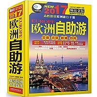 欧洲自助游(2017畅销金版)/亲历者旅游书架