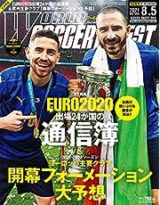 WORLD SOCCER DIGEST 2021/8/5号 [雑誌]