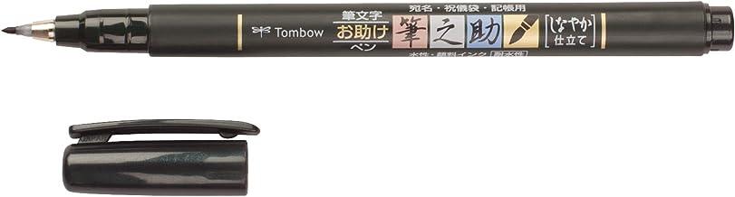 Fudenosuke Brush Pen, Soft Tip, Black