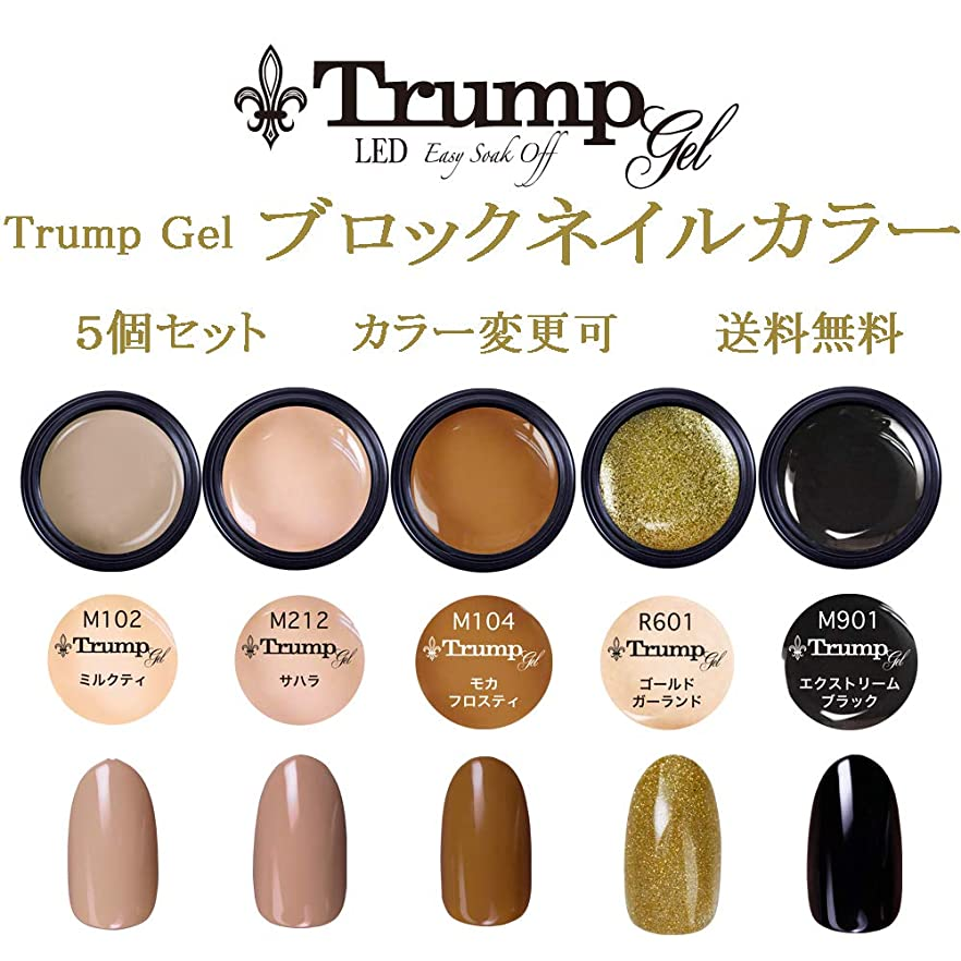 農夫フォアマンベルト日本製 Trump gel トランプジェル ブロックネイル 選べる カラージェル 5個セット ゴールド ラメ ブラウン ブラック ピンク ベージュ