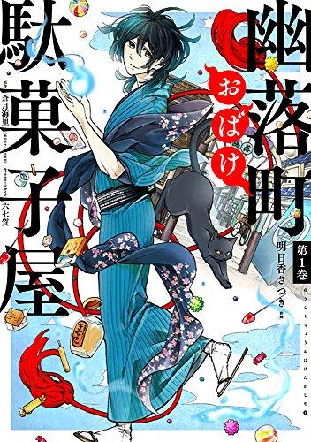 幽落町おばけ駄菓子屋(1) (Gファンタジーコミックス)の詳細を見る