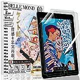 BELLEMOND 2 Stück Japanische Glattes Kent Paper Schutzfolie für iPad Air 3 und iPad Pro 10,5