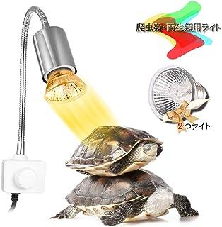 爬虫類ライト Rakuby 亀ライト 1+1セット 爬虫類 両生類用ライト 2つランプ付き 25W 照明 長時間 バスキングライト 360°回転設計 熱帯 亜熱帯 トカゲ 水族館用