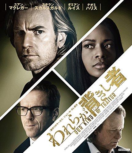 われらが背きし者 スペシャル・プライス [Blu-ray]