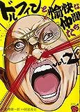 ドルフィンと愉快な仲間たち 2 (チャンピオンREDコミックス)