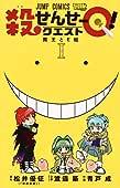 殺せんせーQ! 1 (ジャンプコミックス)