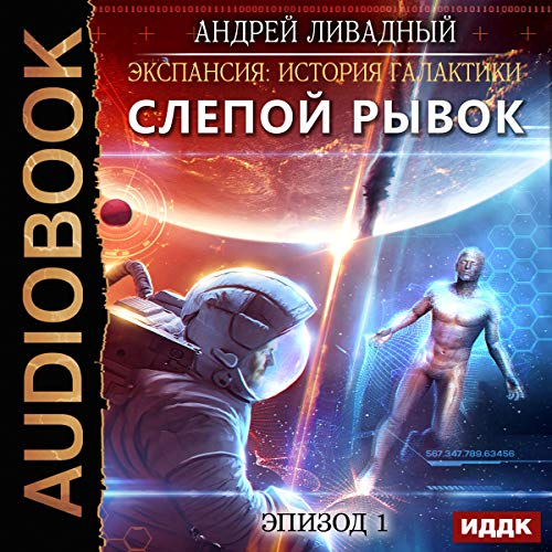 Expansion: History of the Galaxy. Episode 1. The Blind Spurt (Russian Edition) cover art