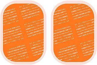 ジェルシート Onshine 【20枚】EMS 腹筋ベルト 交換パッド はがしやすい 高電導 強粘着 低刺激 トレーニング ダイエット シェイプ 脂肪燃焼 互換パッド