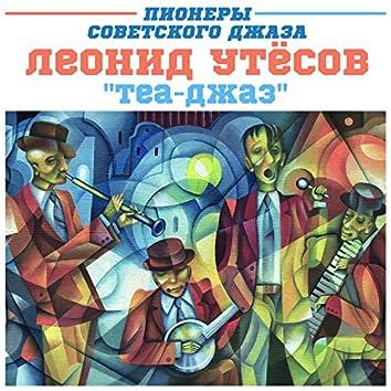Пионеры советского джаза Леонид Утёсов - Теа Джаз