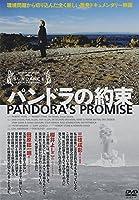 パンドラの約束 (<DVD>)