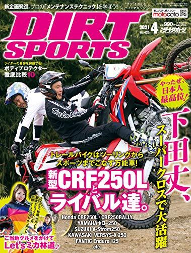 DIRT SPORTS (ダートスポーツ) 2021年 4月号[雑誌]