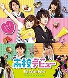 高校デビュー プレミアム・エディション(2枚組) [Blu-ray] image