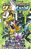 ポケットモンスターSPECIAL サン・ムーン(5) (てんとう虫コミックス)