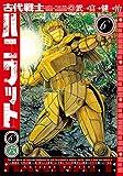 古代戦士ハニワット : 6 (アクションコミックス)