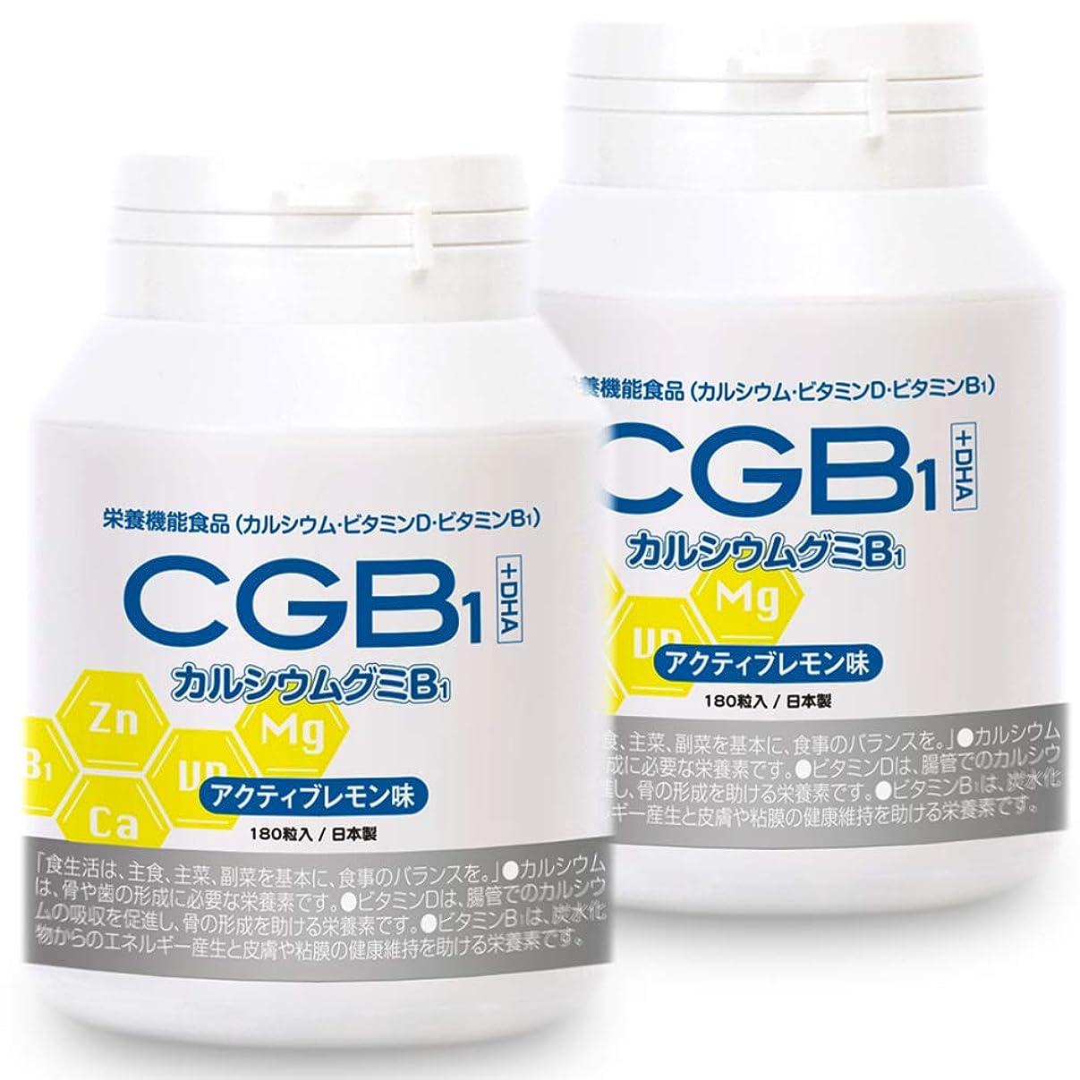 脚本家後ろに甘味成長サプリ カルシウムグミB1 レモン味 2箱セット 60日分 伸び盛り 中高生 身長 健康 偏食 DHA VB1 アルギニン 乳酸菌 栄養機能食品