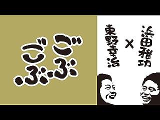 ごぶごぶ Season1 浜田雅功・東野幸治セレクション