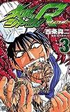 鉄鍋のジャン!R 頂上作戦(3) (少年チャンピオン・コミックス)