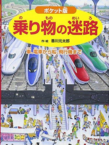 ポケット版 乗り物の迷路 車、電車から船、飛行機まで (ポケット版 迷路絵本シリーズ)