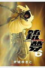 銃夢(6) Kindle版